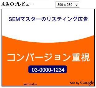 SEM-Display2