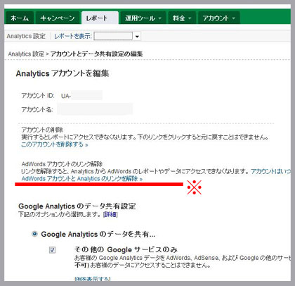 analytics-adwords3