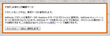 analytics-adwords4