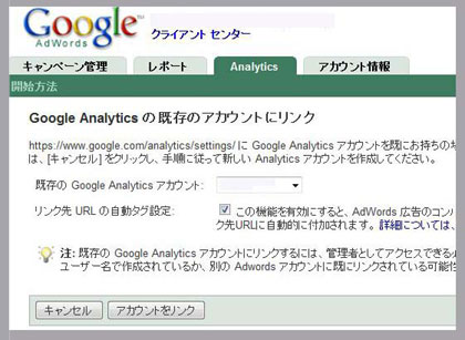 analytics-adwords61