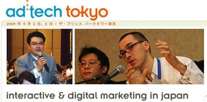 adtech-tokyo-2009