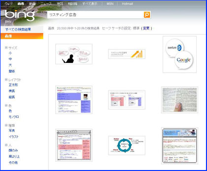 bing画像検索