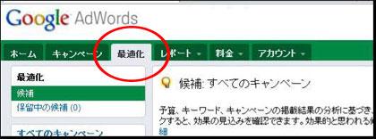 AdWords-saitekika