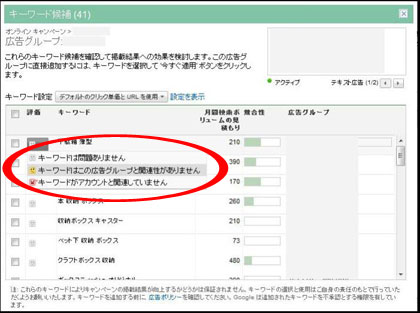 AdWords-saitekika3