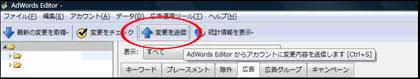 AdWords-Editor4