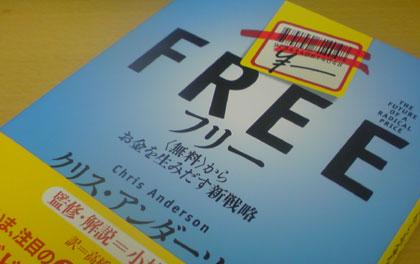 フリー〈無料〉からお金を生みだす新戦略