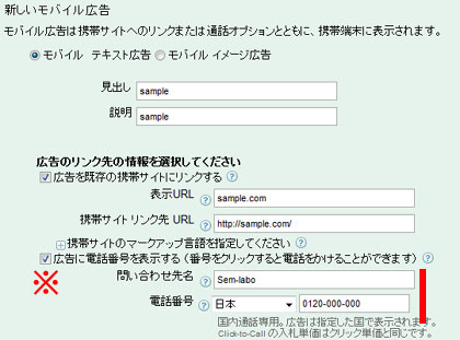 click to callの設定