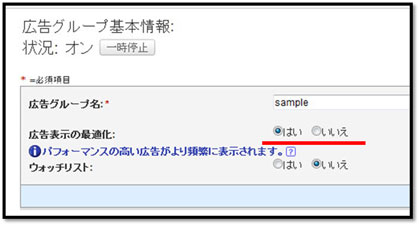 Yahoo!リスティング広告-広告表示の最適化-1