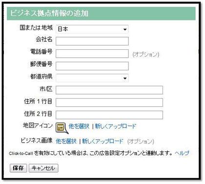 住所指定オプション_2