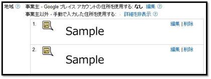 住所指定オプション_3