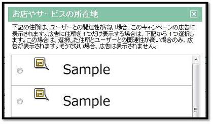 住所指定オプション_5