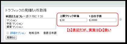 御見積計算ツール-AdWords-5