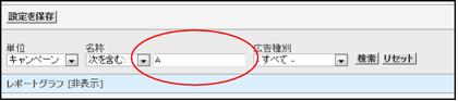Yahoo!リスティング広告-キャンペーンの検索機能-010
