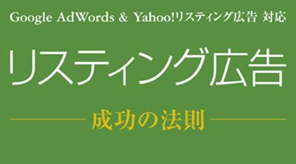 Google AdWords&Yahoo!リスティング広告対応 リスティング広告 成功の法則