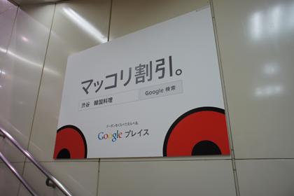 Googleプレイス