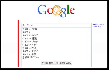 キーワード入力補助機能-Google