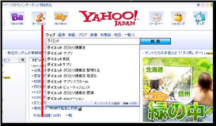 キーワード入力補助機能-Yahoo