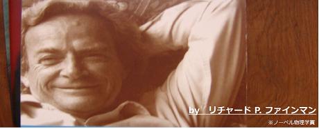 リチャード・P・ファインマン