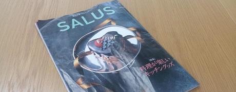 SALUS Vol.155