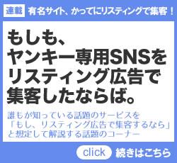 連載「有名サイト、かってにリスティングで集客!」もしも、ヤンキー専用SNSをリスティング広告で集客したならば