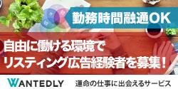 ◆勤務時間融通OK◆自由に働ける環境でリスティング広告経験者を募集!