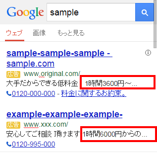 Google-sample