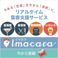 IMACARA(イマカラ)は、飲食店や美容室などの店舗型ビジネスの「空席」を埋めることに特化したサービスです。お手持ちのスマートフォン、タブレットからかんたんにGoogleの検索結果に自店の広告(Google アドワーズの検索連動型広告)を出すことが出来ます。